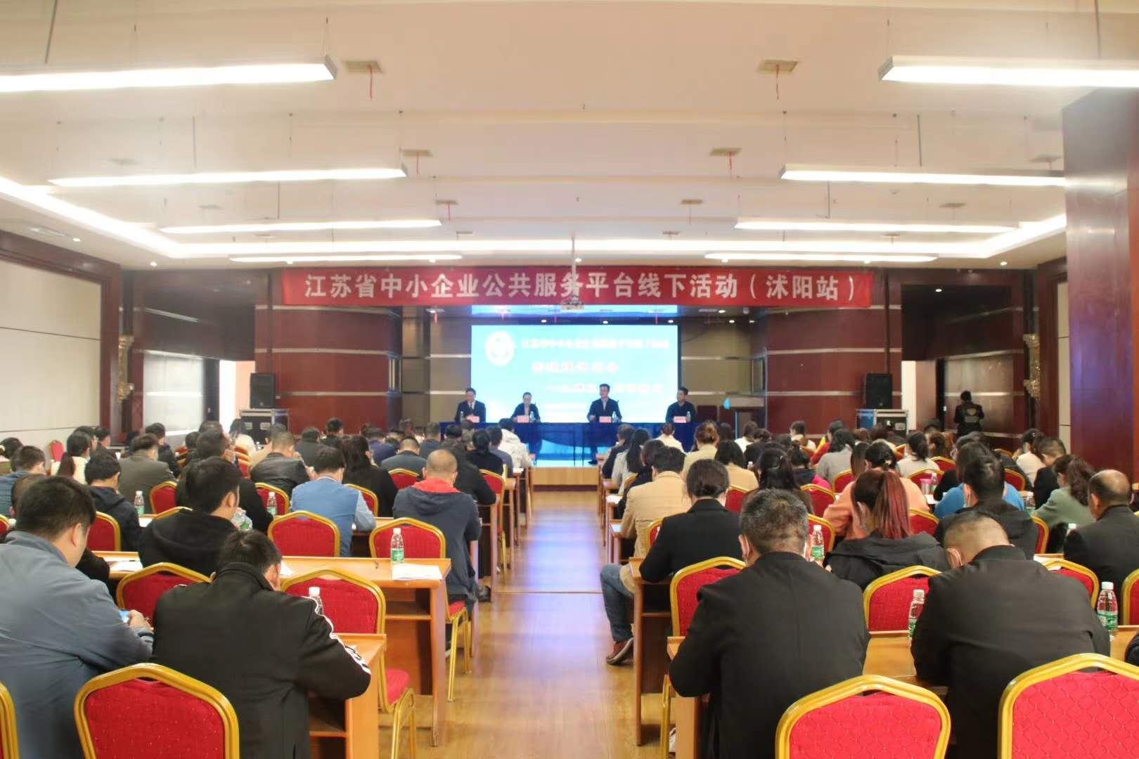 """回顾--江苏省中小企业公共服务平台在沭阳举办""""管理提升服务---从精益走向智能化""""活动(图1)"""